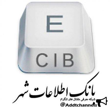 کانال بانک اطلاعات شهر