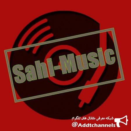 کانال پخش رایگان موزیک