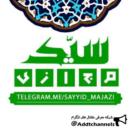 کانال سید مجازی