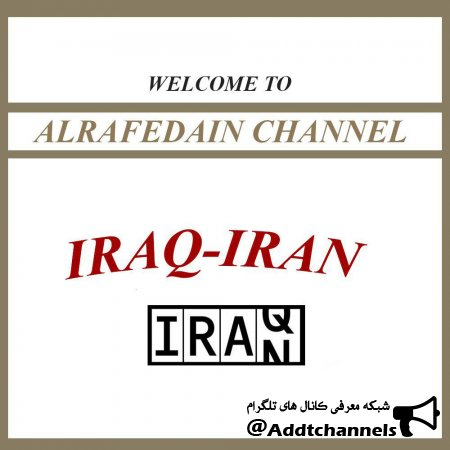 کانال alrafedain