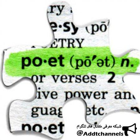 کانال دنیای شعر