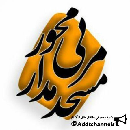کانال مربی محور_مسجد مدار