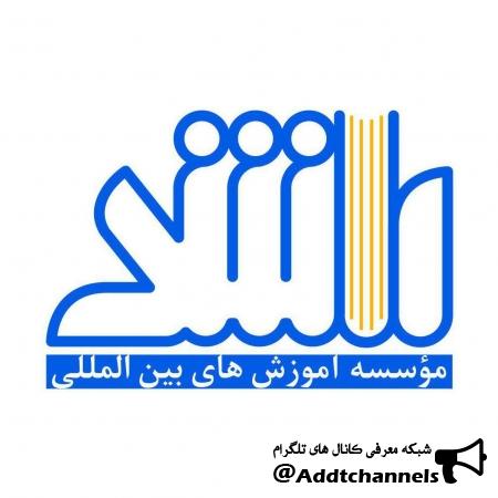 کانال مرکز آموزشی راشد