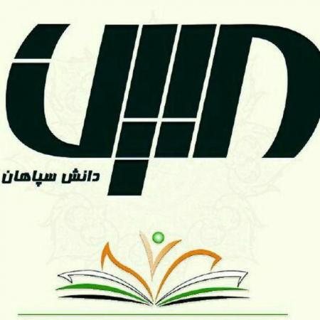 کانال مبین دانش سپاهان
