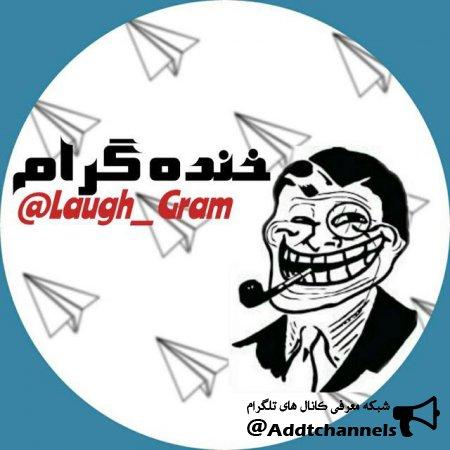 کانال خنده گرام