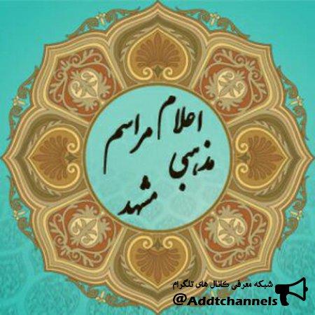کانال اعلام مراسم مذهبی مشهد