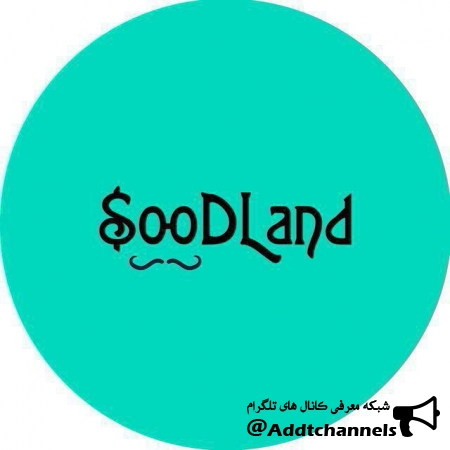 کانال SoodLand