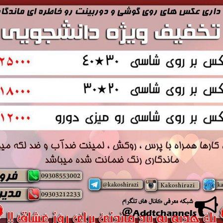 کانال آموزش عکاسی و چاپ