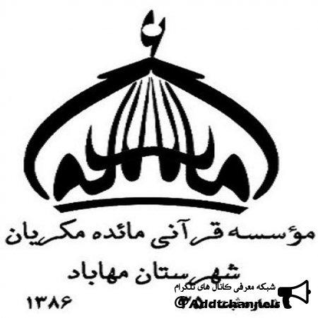 کانال مؤسسه قرآنی مائده مکریان مهاباد
