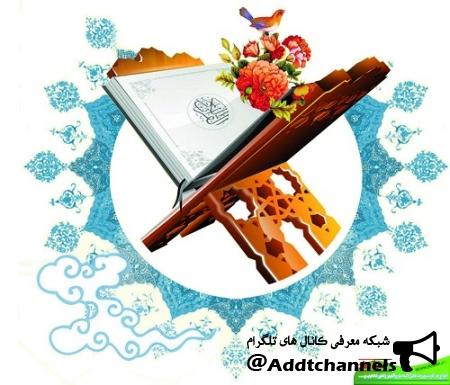 کانال ختم صفحه ای قرآن