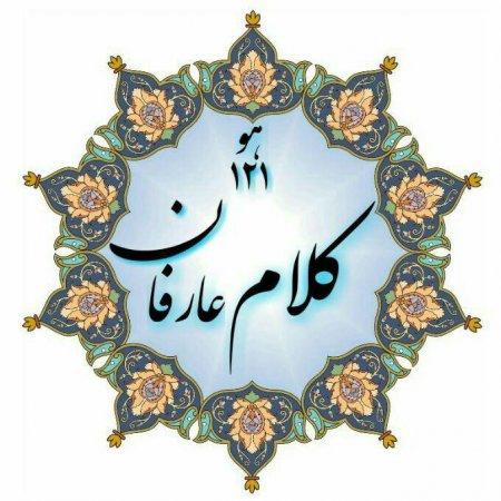 کانال عرفانی کلام عارفان