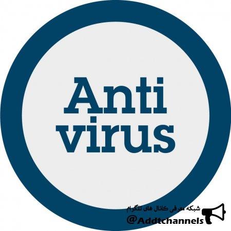 کانال آنتی ویروس ها