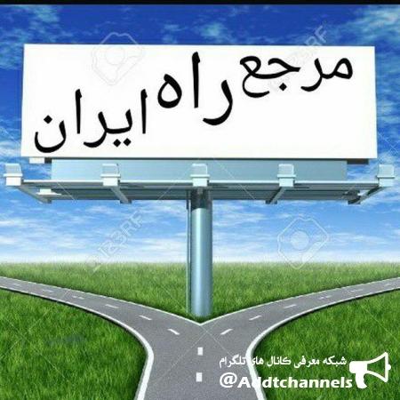 کانال مرجع ایران راه