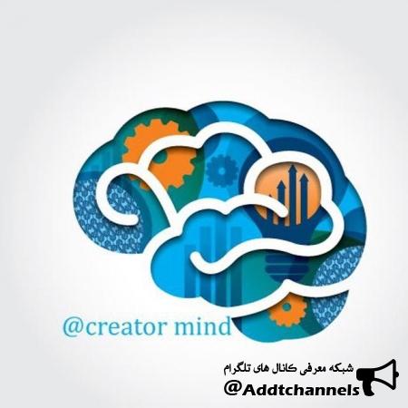 کانال ذهن خلاق