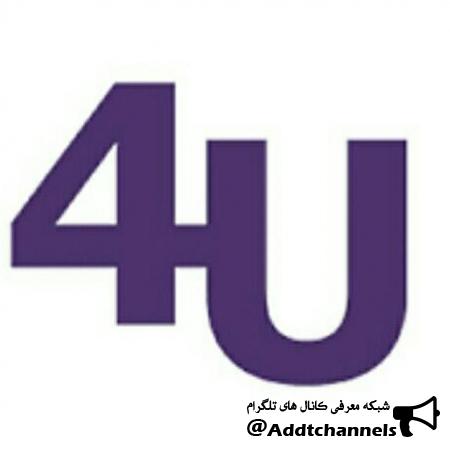 کانال ۴u