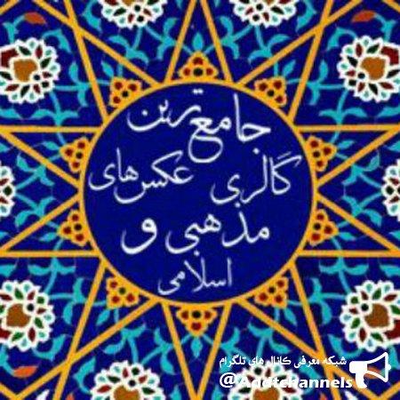 کانال گالری عکسهای مذهبی و اسلامی