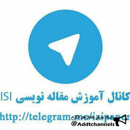 کانال آموزش نگارش پایان نامه و مقاله ISI