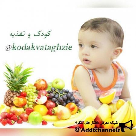 کانال کودک و تغذیه