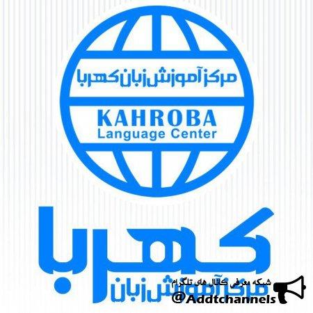 کانال مرکز آموزش زبان کهریا