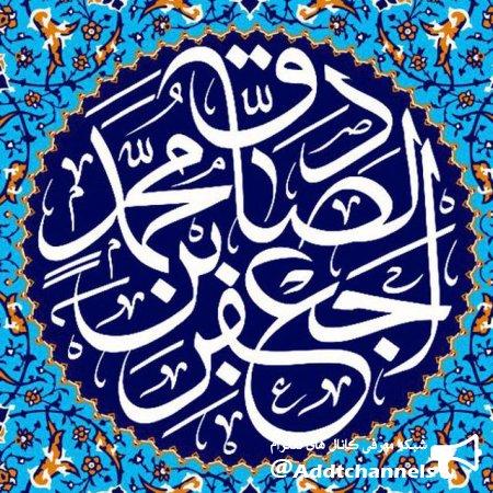 کانال گنجینه زندگی امام صادق علیه السلام