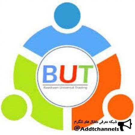 کانال محصولاتB.U.T