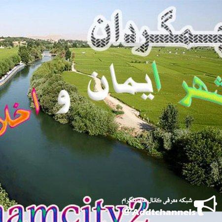 کانال چمگردان شهر ایمان و اخلاق