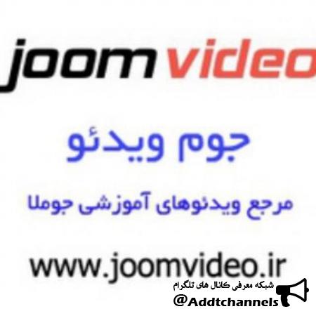 کانال جوم ویدئو