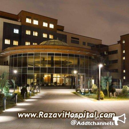 کانال بیمارستان فوق تخصصی رضوی
