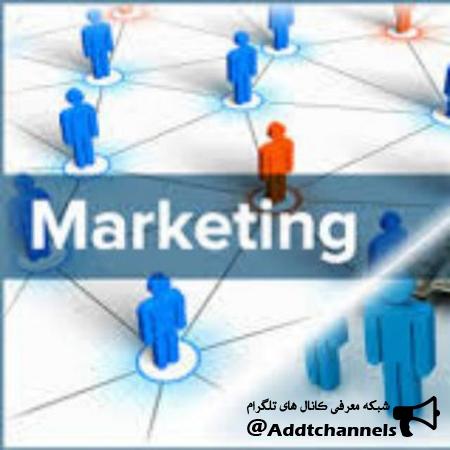 کانال آموزش بازاریابی و فروشندگی