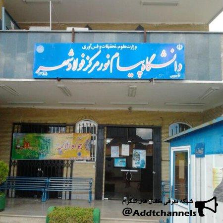 کانال دانشگاه پیام نور فولادشهر