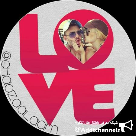 کانال عاشقانه
