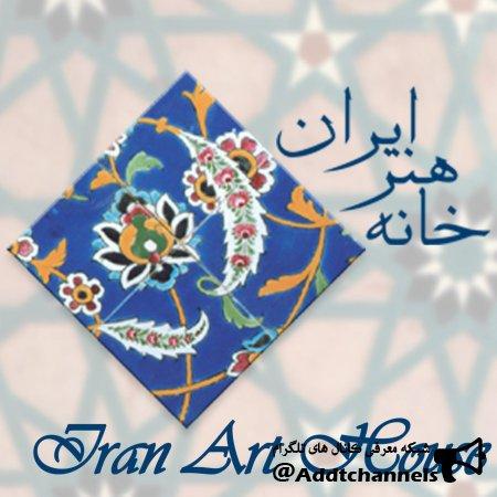 کانال خانه هنر ایران
