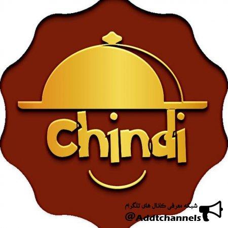 کانال chindii