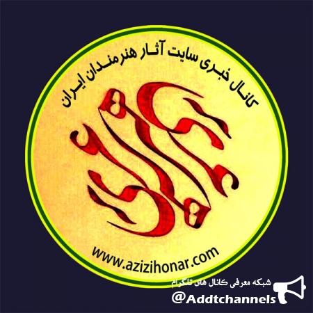کانال اخبار و مطالب هنری مستند و مصور