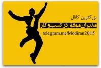 کانال مدیران موفق در کسب و کار ایران