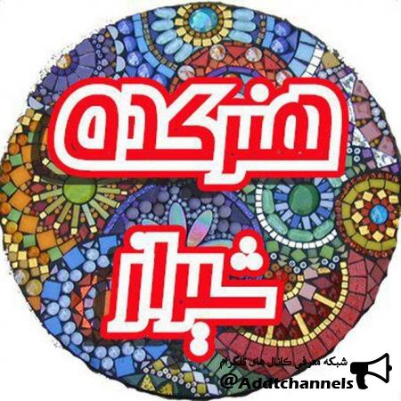 کانال هنرکده شیراز
