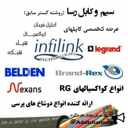 کانال تامین تجهیزات شبکه و کابل
