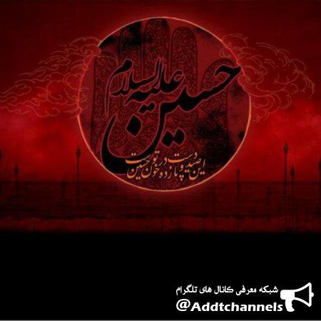 کانال ♡محبین الحسین(ع)