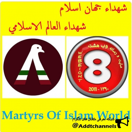 کانال شهداء جهان اسلام
