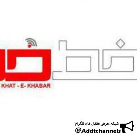 کانال خط خبر