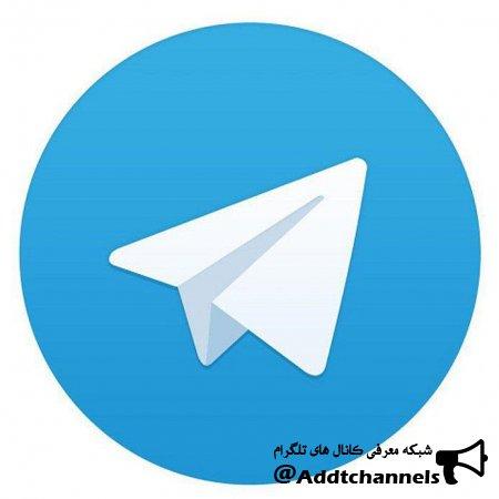 کانال آموزش تلگرام
