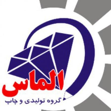 کانال تولیدی وچاپ الماس رشت