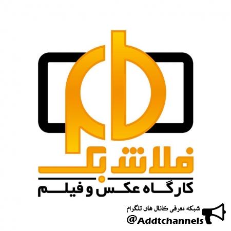 کانال گروه عکس فلاشبک