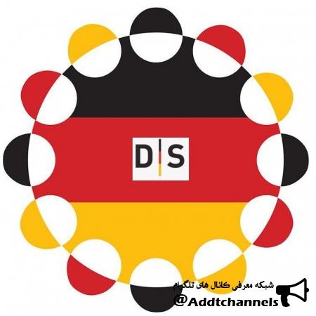 کانال پایگاه آموزش آلمانی
