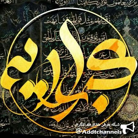 کانال گرافیک در خدمت اسلام