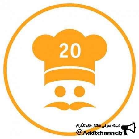 کانال آشپزی بیست