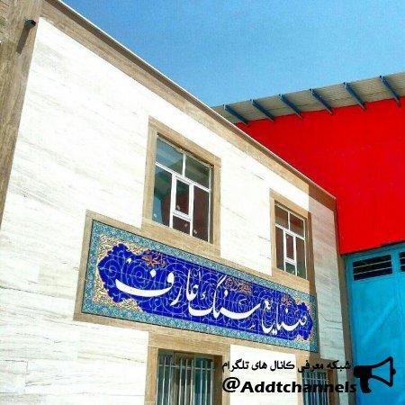 کانال صنایع سنگ عارف