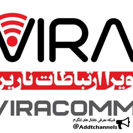 کانال ویرا ارتباطات نارین