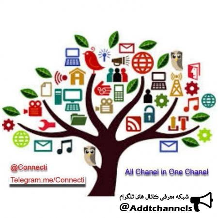 کانال All channels in one channel