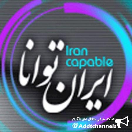 کانال ایران توانا